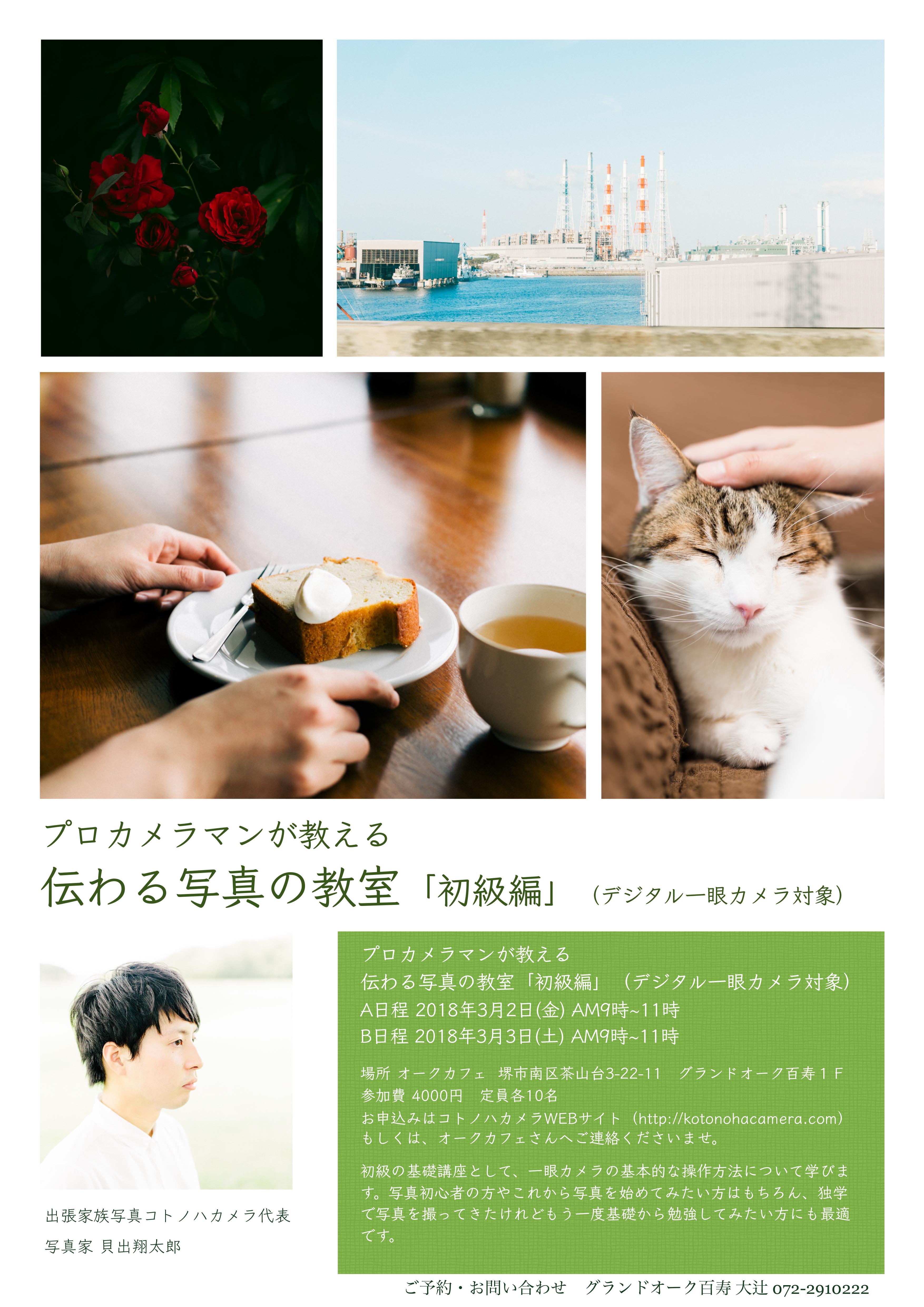 堺市での写真教室