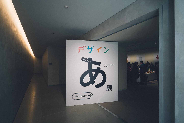 「デザインあ展」開催中の佐川美術館